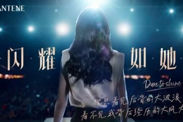 """宝洁美尚事业部""""青年女导演计划""""推出""""2021国际妇女节""""女性短片,以女性之力 为""""她""""发声"""