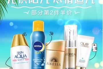 清明小长假带动防晒消费热 京东美妆防晒品类成交额同比增长超4倍