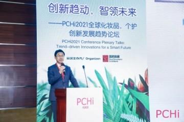 前瞻探索 资生堂在PCHi论坛分享最新皮肤抗老化成果