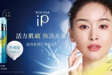 """SOFINA苏菲娜携手品牌代言人王子文,以iP之力夯实美丽""""肌""""础"""