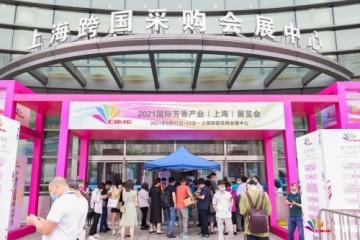 第七届中国国际芳香产业展览会开幕