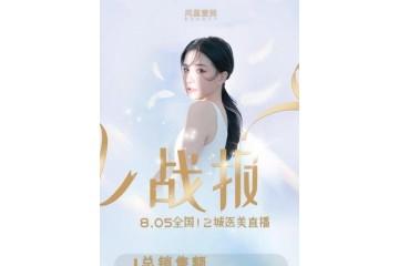 网星壹美:新医美直播的破局者